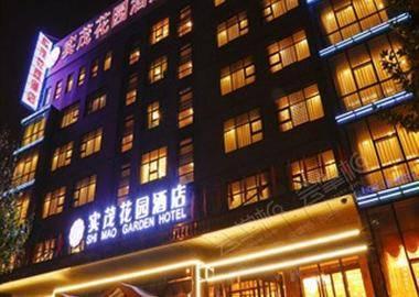 北京实茂花园酒店