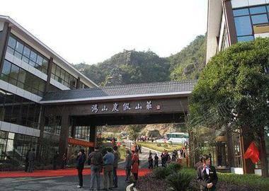 长沙沩山温泉度假山庄