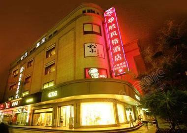 西安华航风格酒店