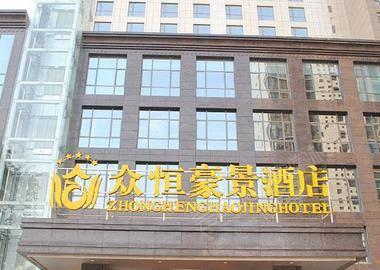 石家庄众恒豪景酒店
