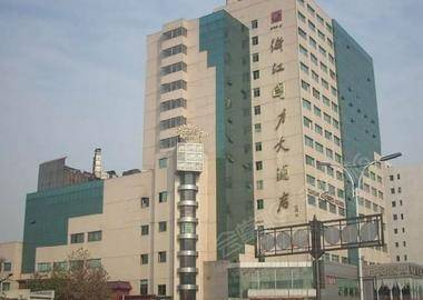浙江国力大酒店