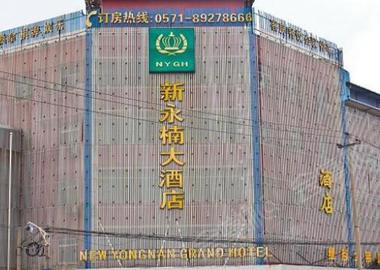 杭州新永楠大酒店