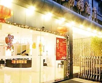 杭州聆悦商务酒店