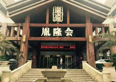 杭州胤隆会汇休闲主题酒店