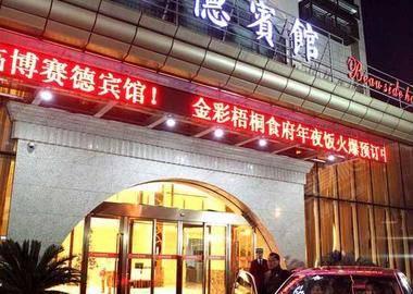 杭州博赛德酒店