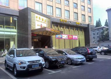 武汉森泰中洋酒店