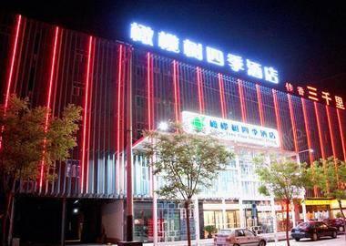 橄榄树四季温泉酒店(北京良乡大学城店)