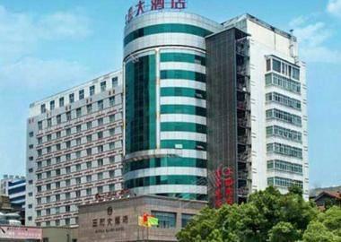 湖南三和大酒店