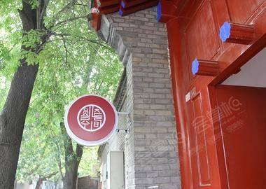 北京圆恩空间