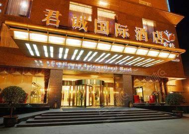 西安君诚国际酒店