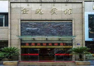 杭州金苑宾馆