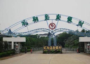 武汉蔡甸凤翔岛度假村