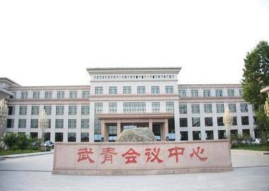 北京武青会议中心