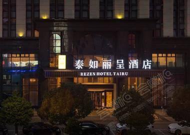 舟山泰如丽呈酒店