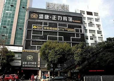 江西盛唐正力酒店