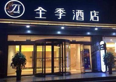 全季酒店(西安高新区店)