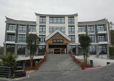 漳州芗江酒店翠园楼