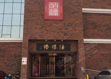 天津佰福楼