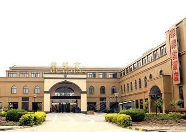 陕西华浮宫酒店