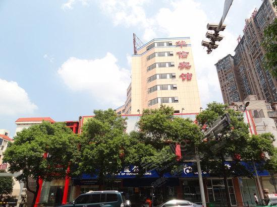 湖南华信宾馆