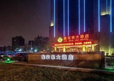 武汉鑫宝来大酒店