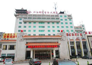 长沙兴湘国际商务大酒店