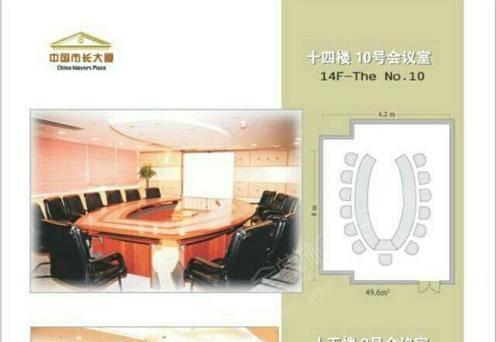 10号会议室