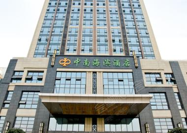 成都中南海滨酒店