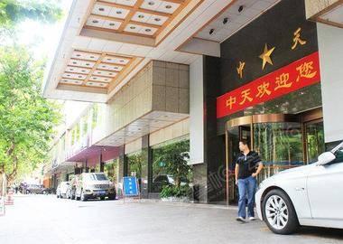长沙中天大酒店