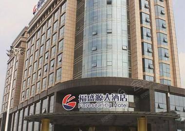 长沙福盛源大酒店