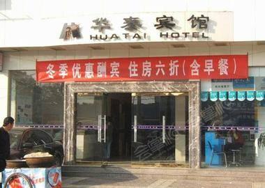 广州华泰宾馆