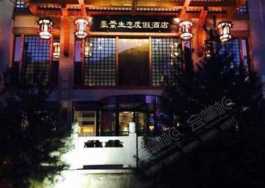 山西豪景生态度假酒店