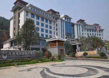 凱里龍都璟怡國際大酒店