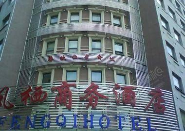 济南凤栖商务酒店