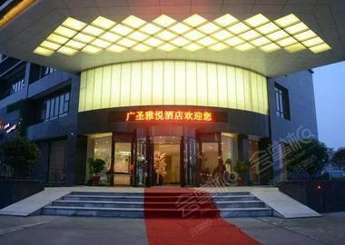 长沙广圣雅悦酒店