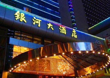 长沙银河大酒店