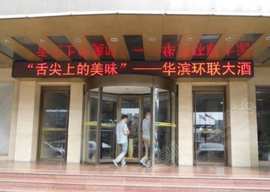 济南华滨环联大酒店