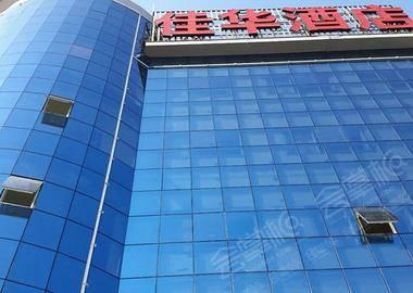 长沙佳华大酒店