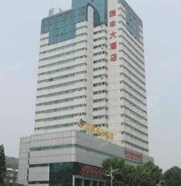 武汉瑞丰时代酒店