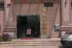 长沙九骏会务酒店