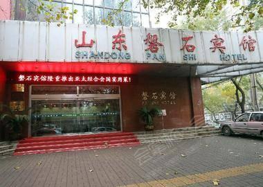 济南磐石宾馆