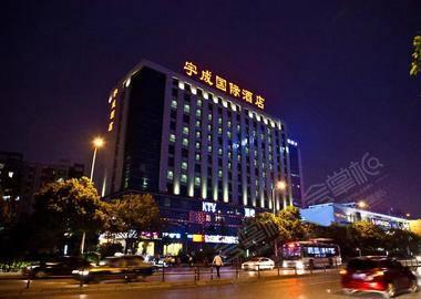 长沙宇成国际大酒店