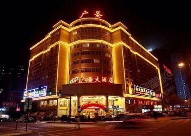 长沙广圣大酒店