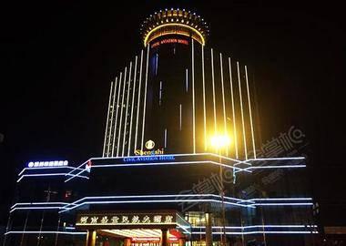 河南盛世民航国际酒店