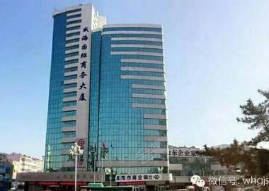 山东威海国际商务大厦