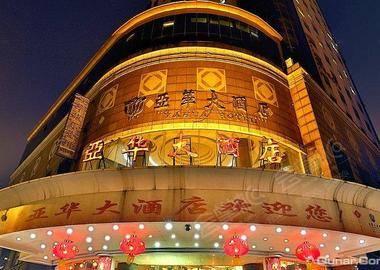 长沙亚华大酒店