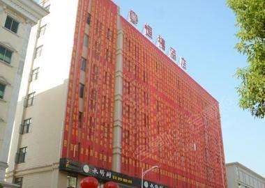 长沙橙果酒店(广电中心店)