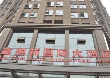 南昌鑫顺祥国际大酒店