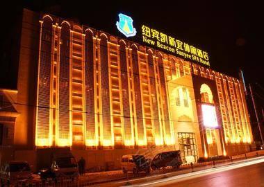 武汉纽宾凯新宜国际酒店