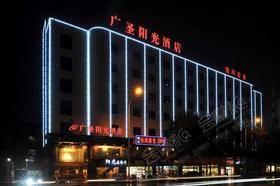 长沙广圣阳光酒店